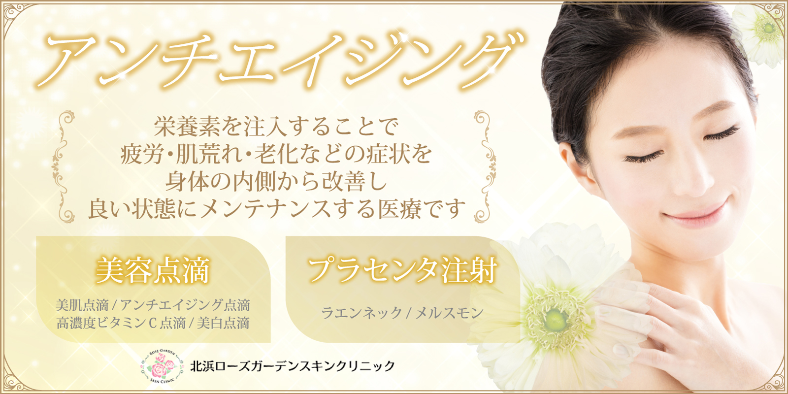都会にたたずむ『Beauty Oasis』Kitahama Rose Garden Skin Clinic